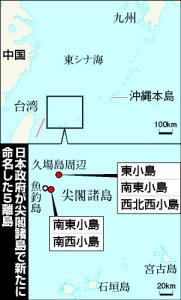 Diese Inseln tragen jetzt offizielle japanische Namen. [2]