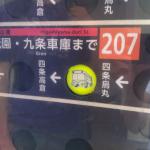 Bild 1. Analog aufpoppende Schilder markieren den Standort des Busses.