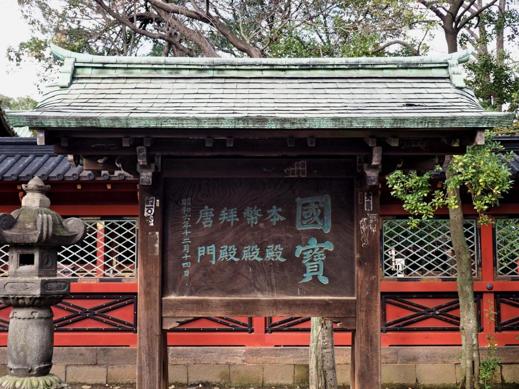 Bild 11. Ein Schild, das angibt, was alles zu dem Schrein gehört. Beim Azaleenfest nehme ich hier laute Taikoklänge wahr.