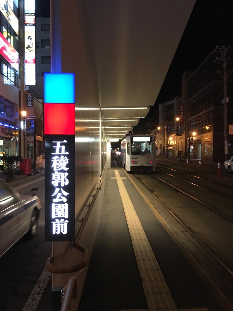 Bild 30. In der Nähe des Goryokaku habe ich dann ein paar Tage später noch übernachtet.