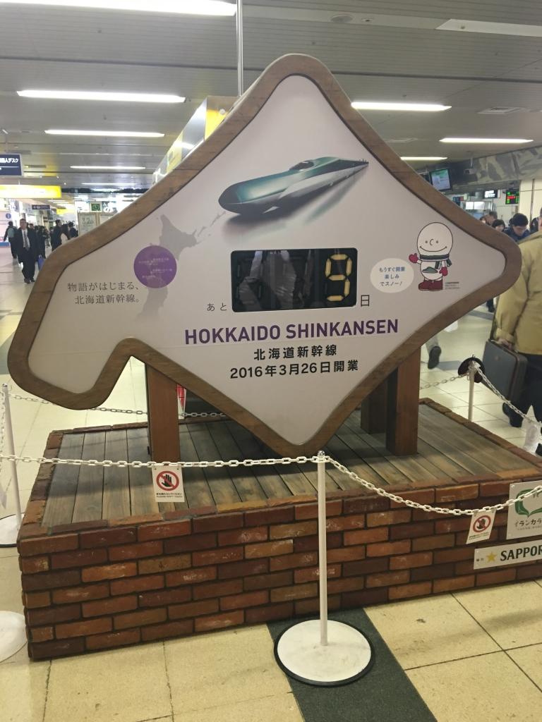 """Bild 29. Ach ja, genau. Ich war dort kurz vor der Eröffnung des neuen <a href=""""https://en.wikipedia.org/wiki/Hokkaido_Shinkansen"""" target=""""_blank"""">Hokkaido Shinkansen</a>."""