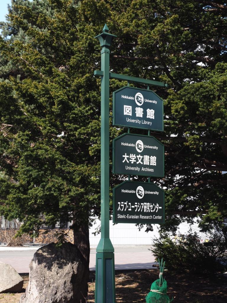 Bild 15. Das ist eine für japanische Verhältnisse historische Universität.